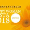 【3月8日開催】国際女性デー/HAPPY WOMAN FESTA 2018 MIYAGI