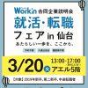 Workinワーキン 合同企業説明会 就職・転職フェアin仙台